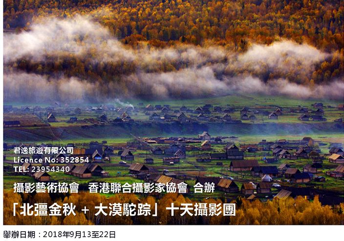 「北彊金秋 + 大漠駝踪」十天攝影團2018年9月13日