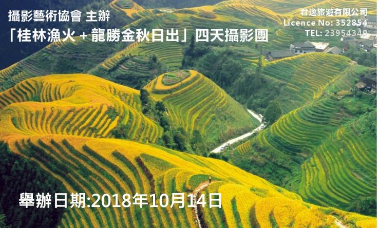 「桂林漁火+龍勝金秋」四天攝影團2018年10月11日