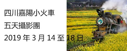 四川嘉陽小火車2019年3月14日18日