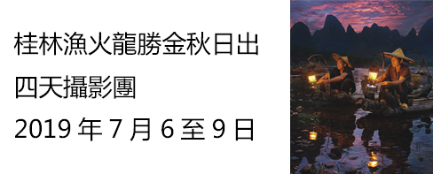 桂林漁火 龍勝金秋日出四天攝影團2019年7月6日至9日