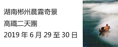 湖南郴州晨霧奇景2019年6月29日至30日