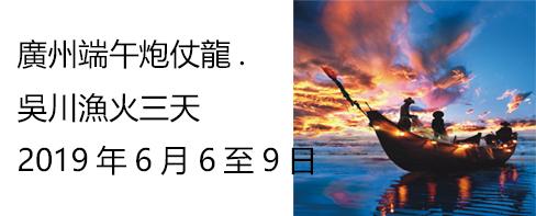 吳川2019年6月6日至9日