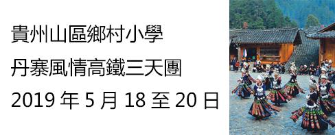 貴州2019年5月18日至20日