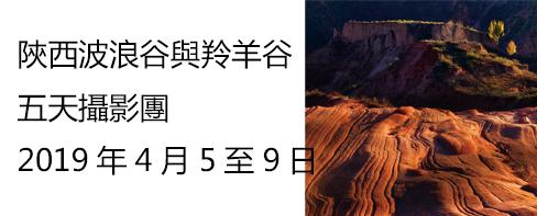 陝西波浪谷與羚羊谷天2019年4月5日至9日