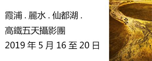 霞浦風光2019年5月16日至20日