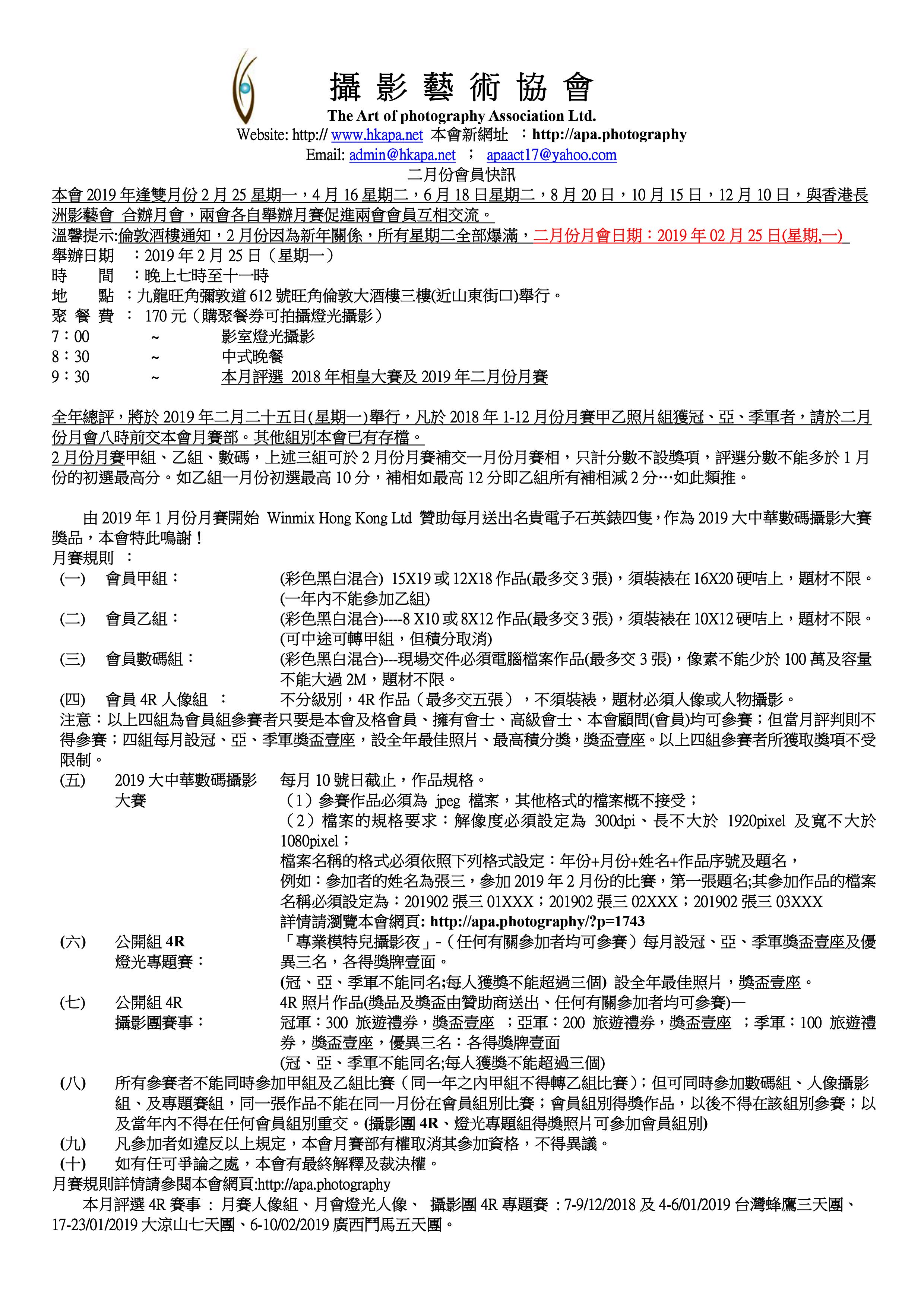 2019年2月份月報快訊