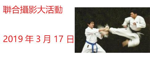 第29屆(2019)聯合攝影大活動